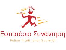 ΕΣΤΙΑΤΟΡΙΟ ΣΥΝΑΝΤΙΣΙ - ΚΙΣΣΟΣ ΠΗΛΙΟΥ